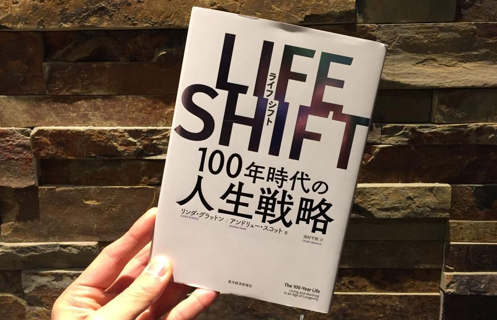 本『ライフシフト』100年人生を生き抜く「教育」のポイント×7
