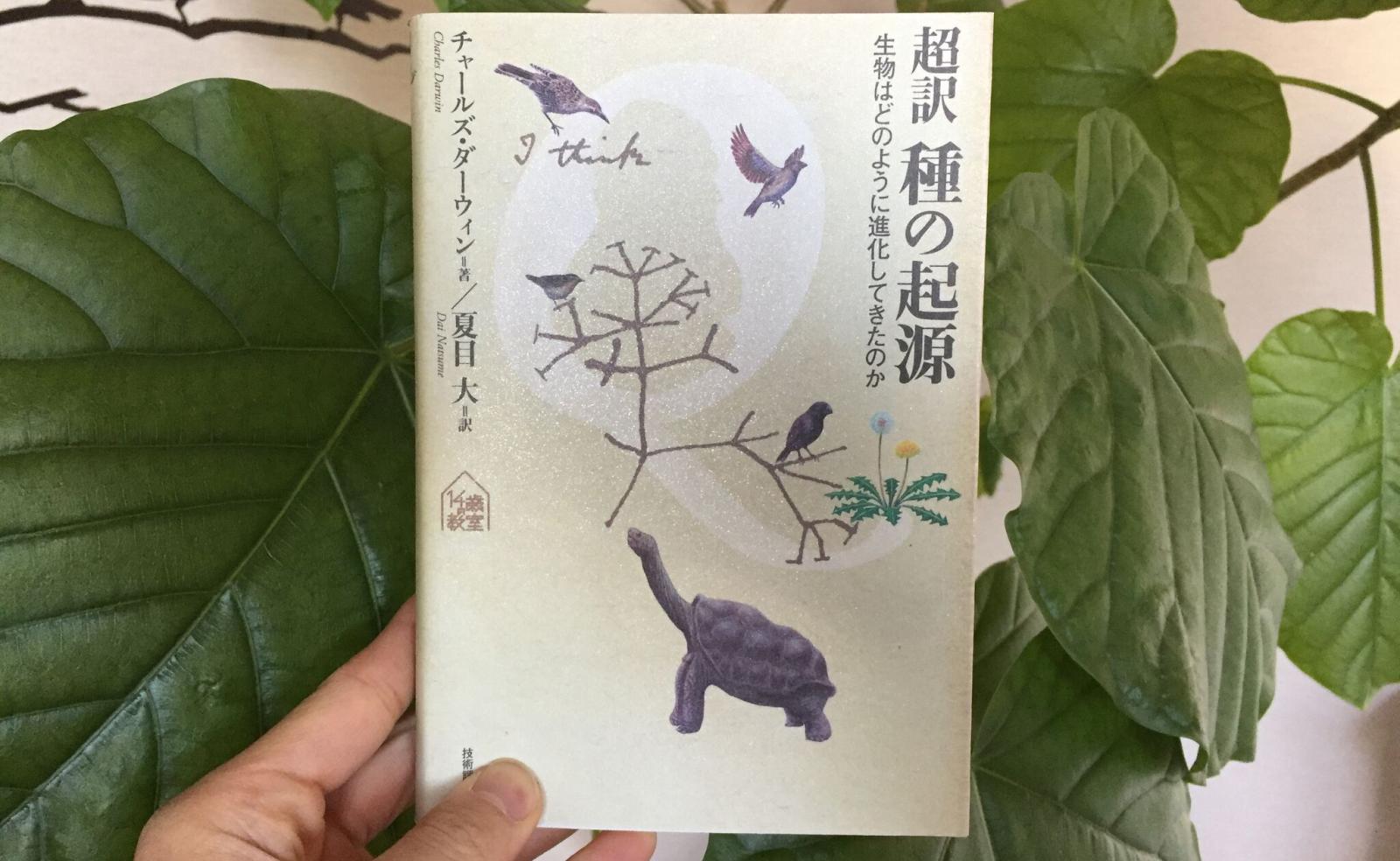 本「超訳:種の起源」進化論に学ぶ、仕事・幸福度UPの秘訣×5