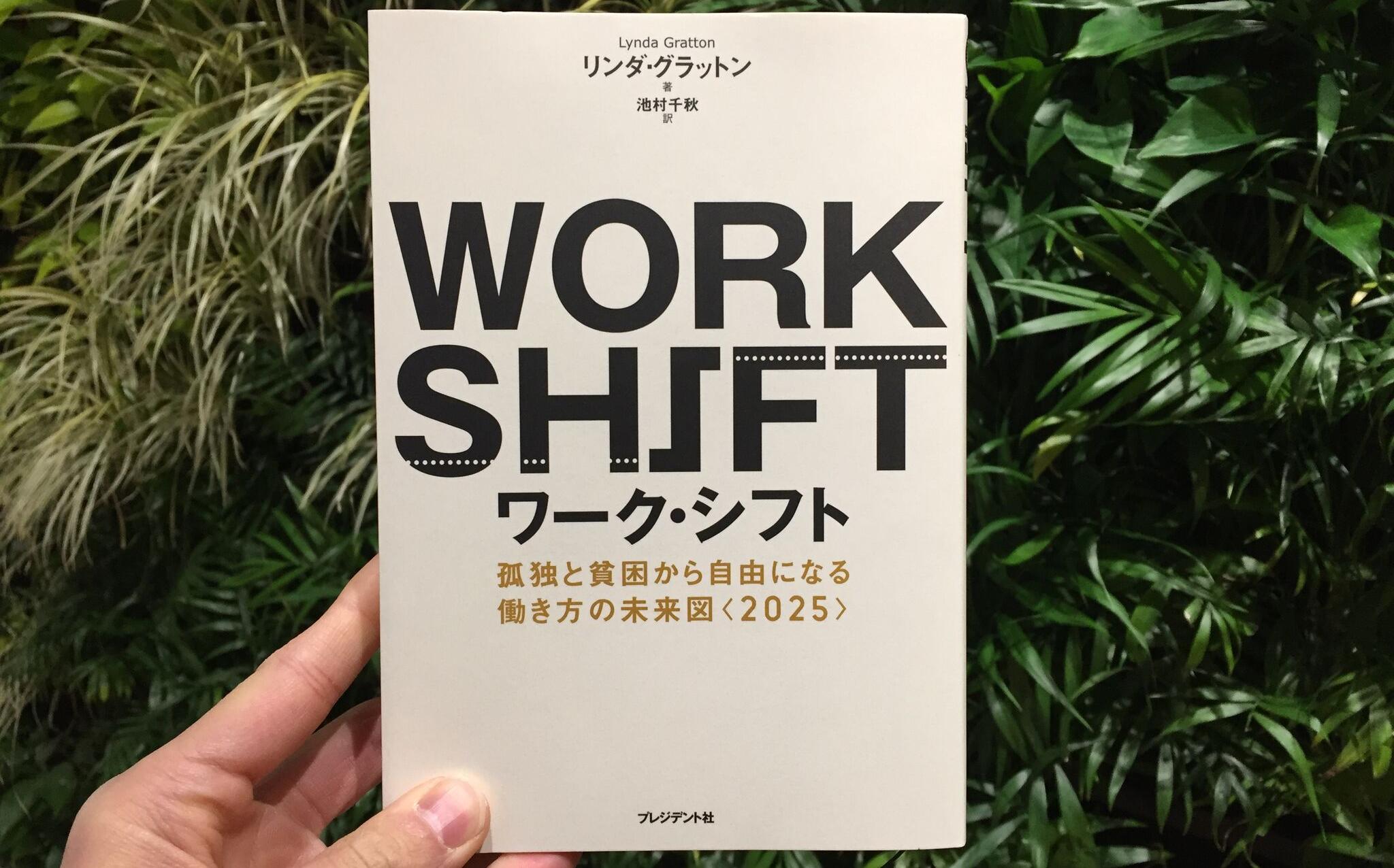 本『ワーク・シフト』働き方を改革するポイント3つ