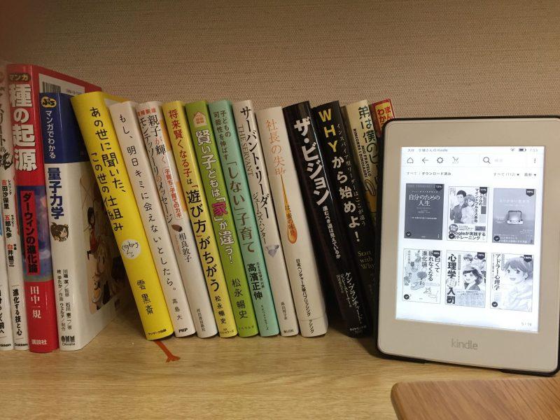 自宅の本棚&電子書籍の一部です。全く関係ないジャンルばかりですね。笑